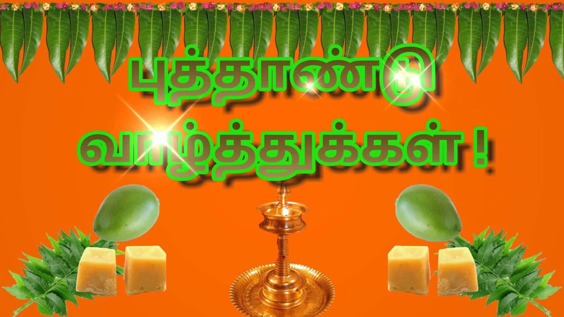 Happy Tamil New Year 2016, Puthandu Greetings, Puthandu