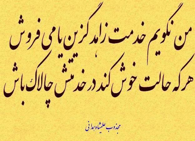 مجذوب علیشاه همدانی | Persian literature and poetry / شعر و ادبِ