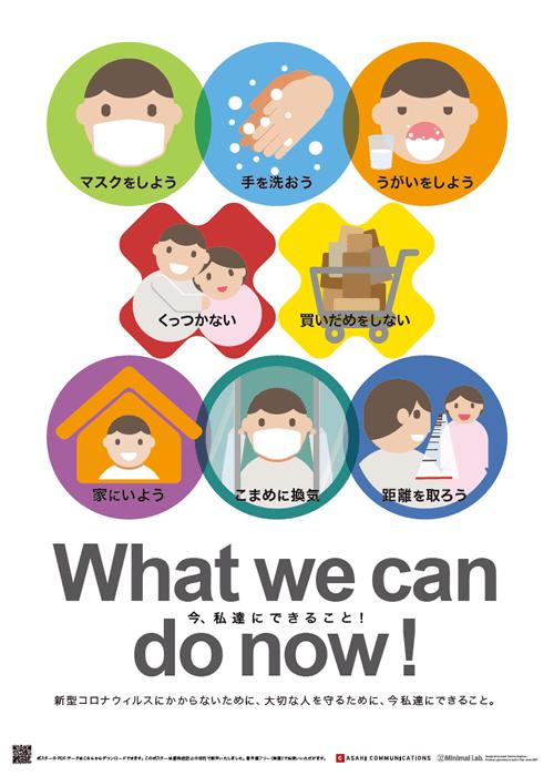 無料 新型コロナウイルス予防対策ポスター 埼玉 東京の広告制作会社 ポスターデザイン ポスター デザイン 参考 ポスター