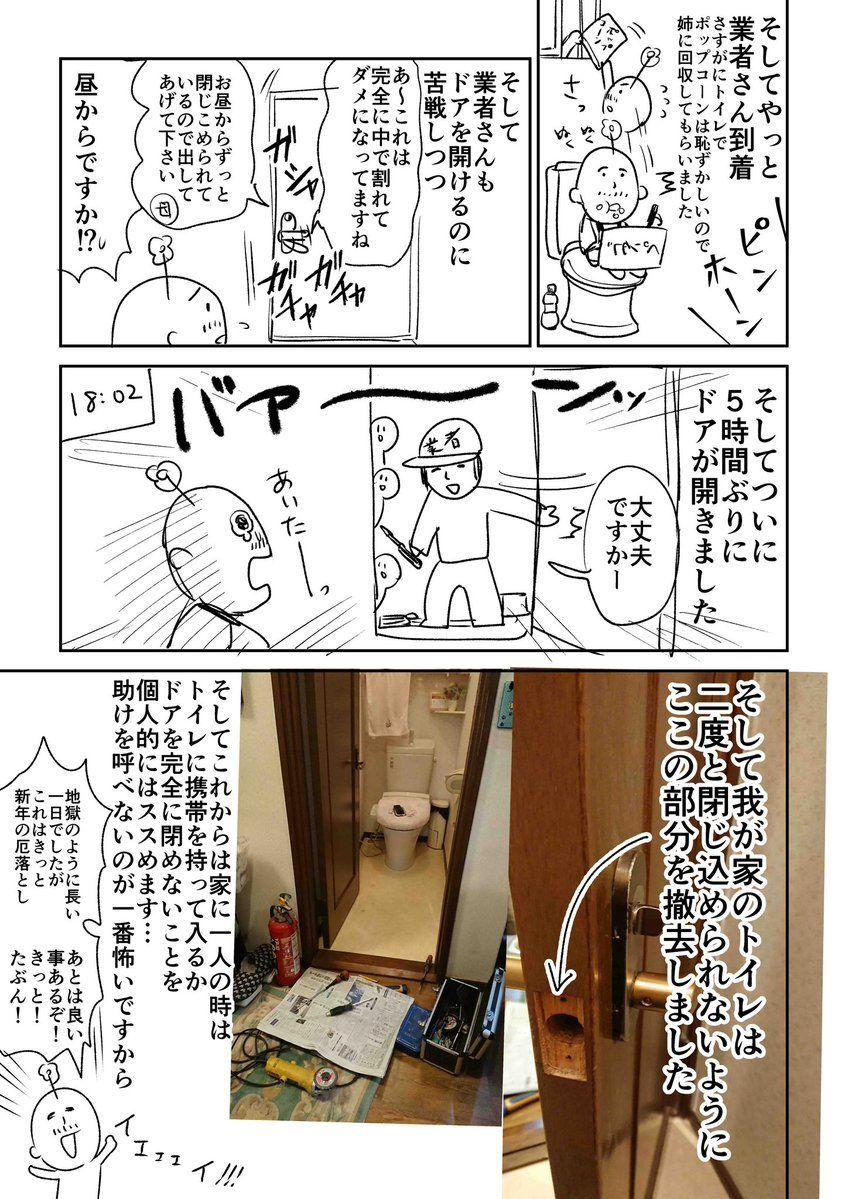 細川真義 闇狩人d 作画 連載中 Shingio82 さんの漫画 42作目 ツイコミ 仮 作画 狩人 漫画