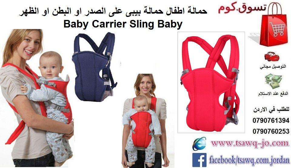 حمالة اطفال حمالة بيبى على الصدر او البطن او الظهر Baby Carrier Sling Baby السعر 18 دينار متوفر التوصيل والشحن لجميع المح Baby Sling Carrier Baby Carrier Baby