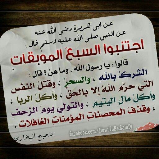 السبع الموبقات Islam Arabic Calligraphy Calligraphy