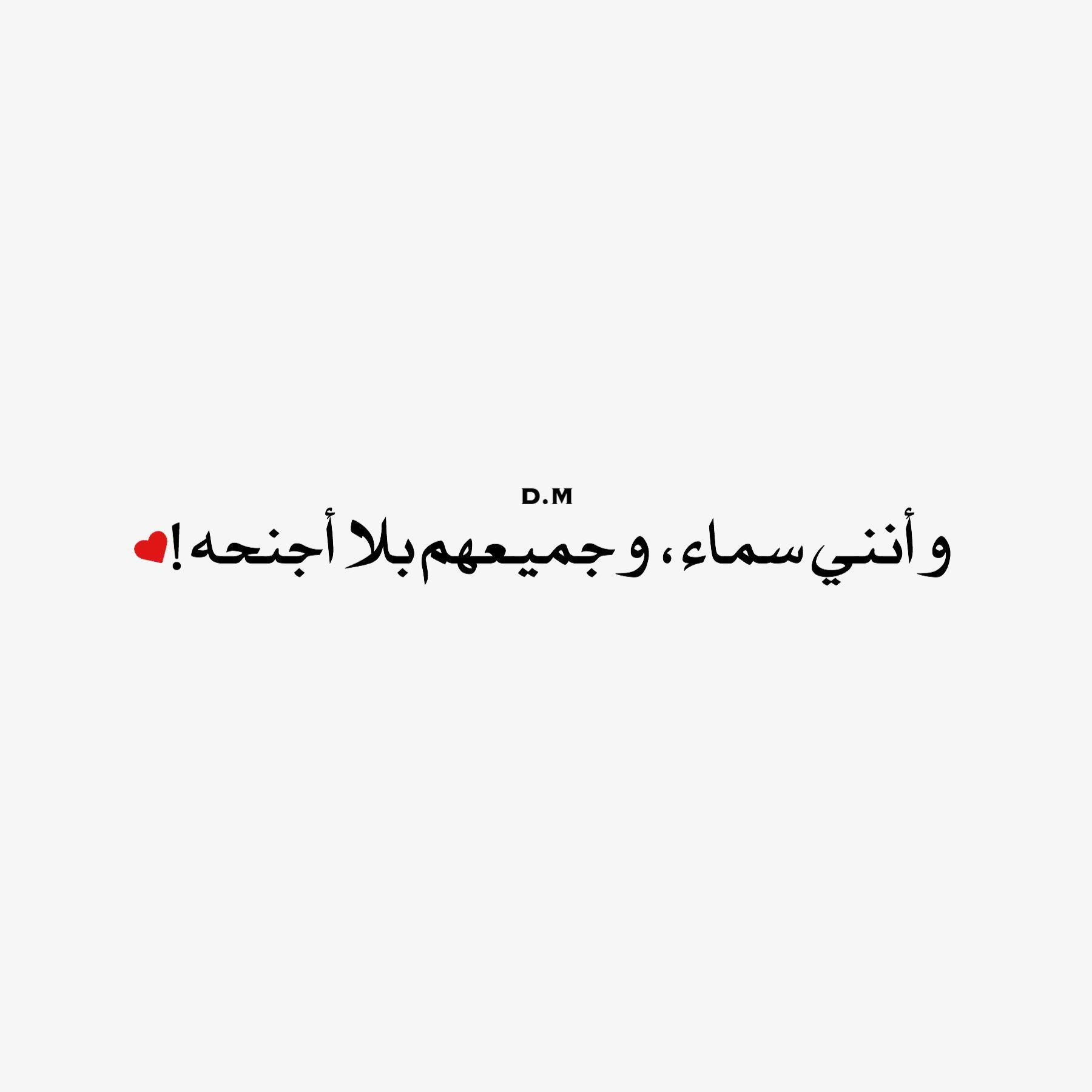 يالله Quran Verses Quotes Words