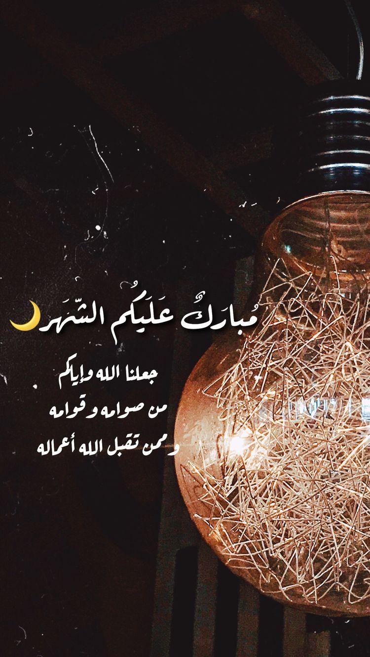 Pin On صور رمضان