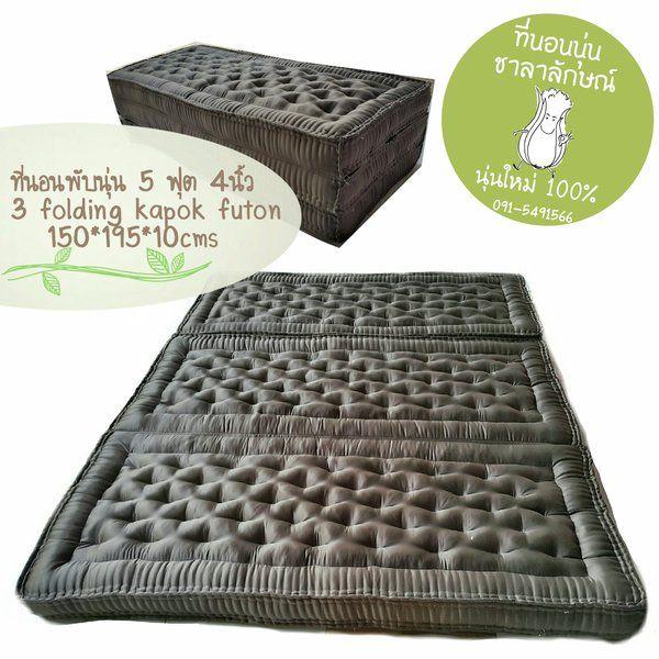 Clk Thai Futon Bed On Twitter Queen Size Kapok Organic