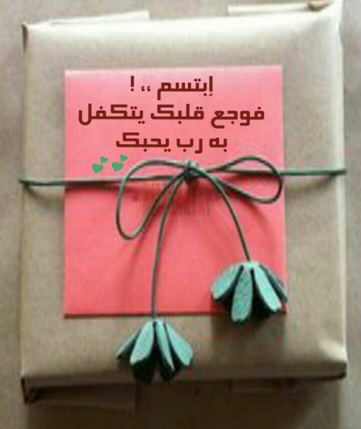 Pin By Rana Am On مقــهى أحلى الكلمات و بريـــق حروفها Love In Arabic Beautiful Words Arabic Quotes