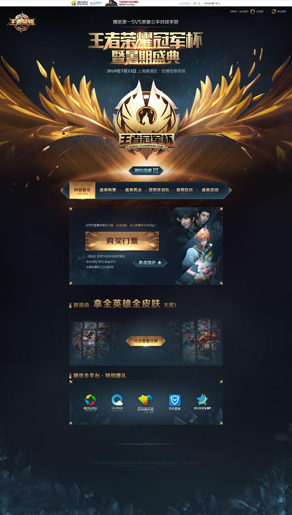 Pin by 新策 侯 on 游戏 Web layout design, Web design