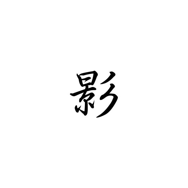 Japanese Symbol For Shadow Liked On Polyvore Featuring Text