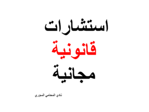 استشارات قانونية سورية أسئلة وأجوبة في القاونين السورية تقديم استشارة قانونية أشهر محامي سوريا مواقع قانونية سورية مجانية Arabic Calligraphy Law