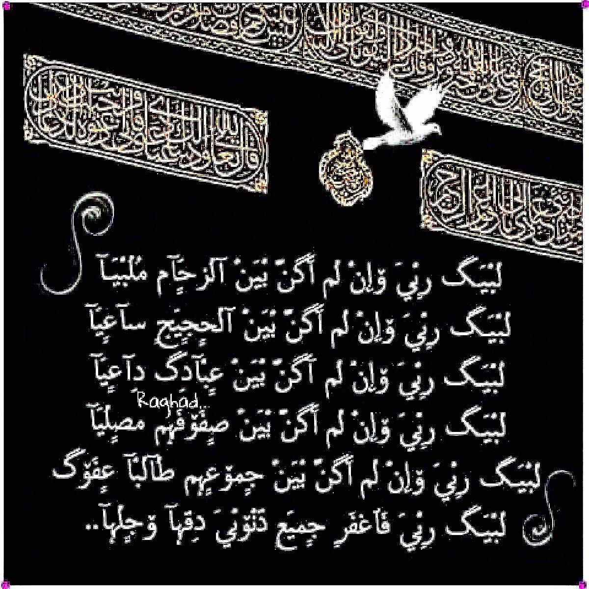 Desertrose لبيك اللهم لبيك Allah Islam Islam Islam Muslim