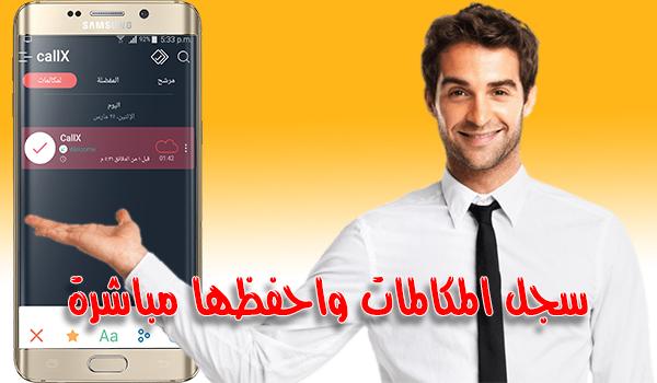 شرح تطبيق Call Recorder Callx برنامج تسجيل المكالمات مخفي وارسالها إلى الايميل Download Movies Incoming Call Incoming Call Screenshot