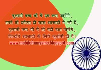 Republic Day Shayari Quotes On Republic Day Lines On Republic Day Republic Day