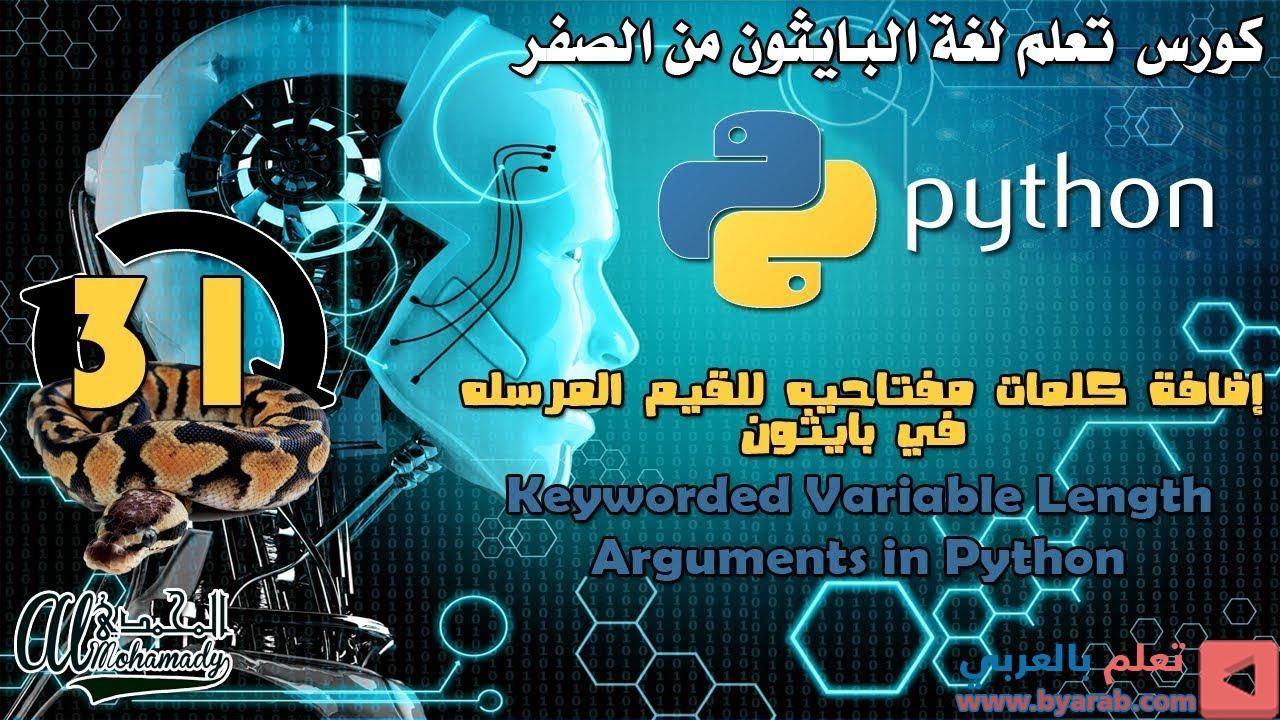 31 إضافة كلمات مفتاحيه للقيم المرسله في بايثون Keyworded Variable Length Arguments In Python Argument Variables