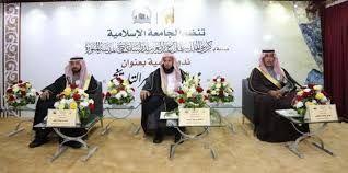 الجامعة الإسلامية بالمدينة المنورة تنظم ندوة المدينة المنورة حضارة وتاريخ صحيفة وطني الحبيب الإلكترونية