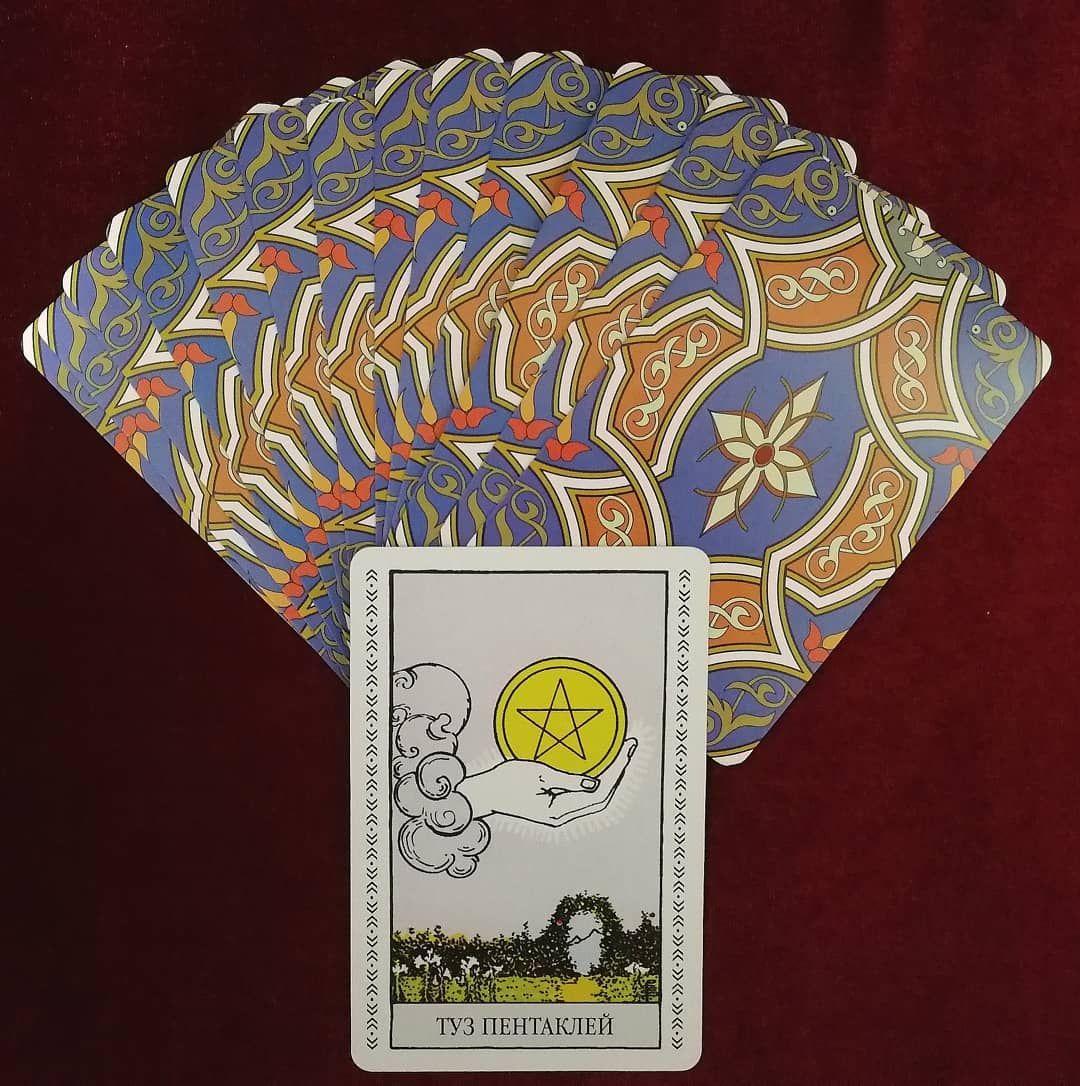 Гадание на исполнение желаний игральные карты гадание на картах онлайн бесплатно на чувства любимого человека
