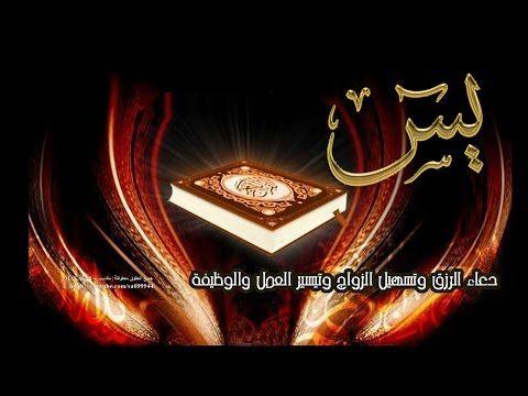 سورة يس يتبعها دعاء الرزق وتسهيل الزواج وتيسير العمل والوظيفة Youtube Movie Posters Quran