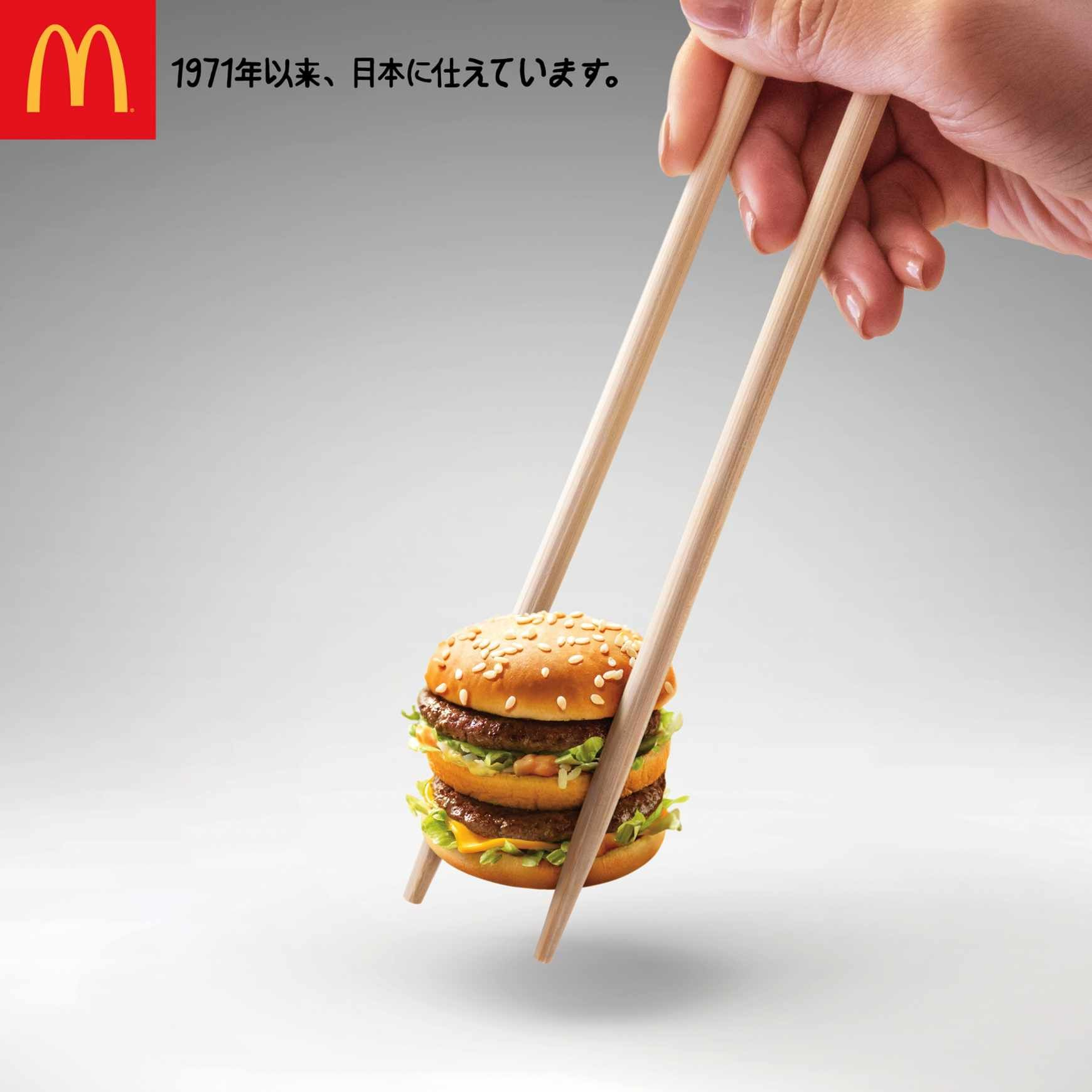 McDonald\'s: Japan   Advertising:)   Pinterest   Japan, Ads and ...