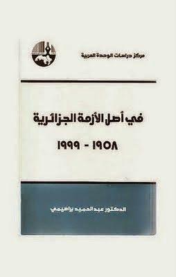 كتاب في أصل الأزمة الجزائرية 1958 1999 عبد الحميد براهيمي Free Pdf Books Free Books Download Pdf Books