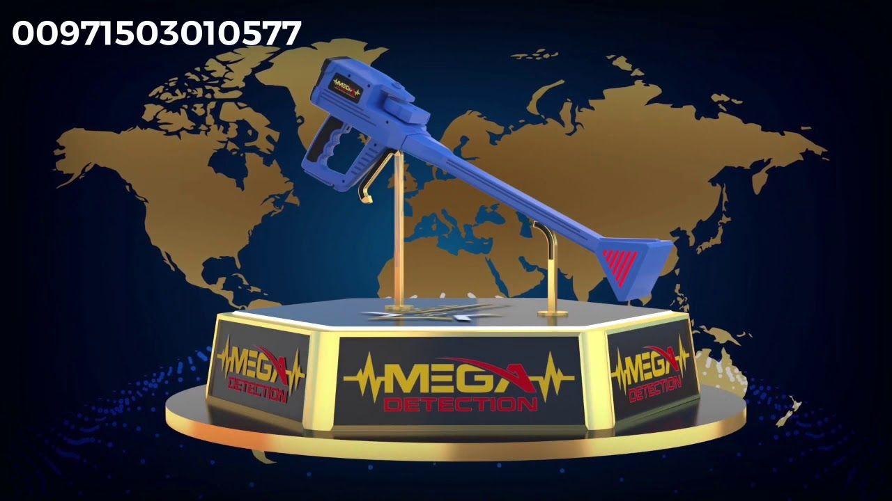 جهاز كشف الذهب جولد ستار ثلاثي الابعاد Gold Star 3d Scanner متوفر ا