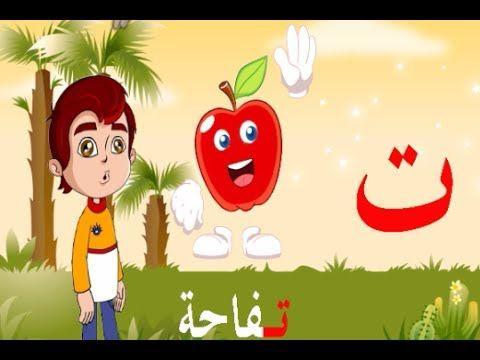 سلسلة حلقات برنامج ميزو لتعليم الحروف العربية للأطفال و تعليم النطق و الكتابة وتنمية مهارات طفل ما قبل المدرسة حرف التاء ميزو والحروف تربية الطفل برا Education