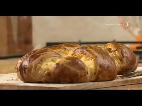 خبز البريوش لمسة حورية الشيف حورية زنون Samira Tv Dessert Recipes Food Videos Food