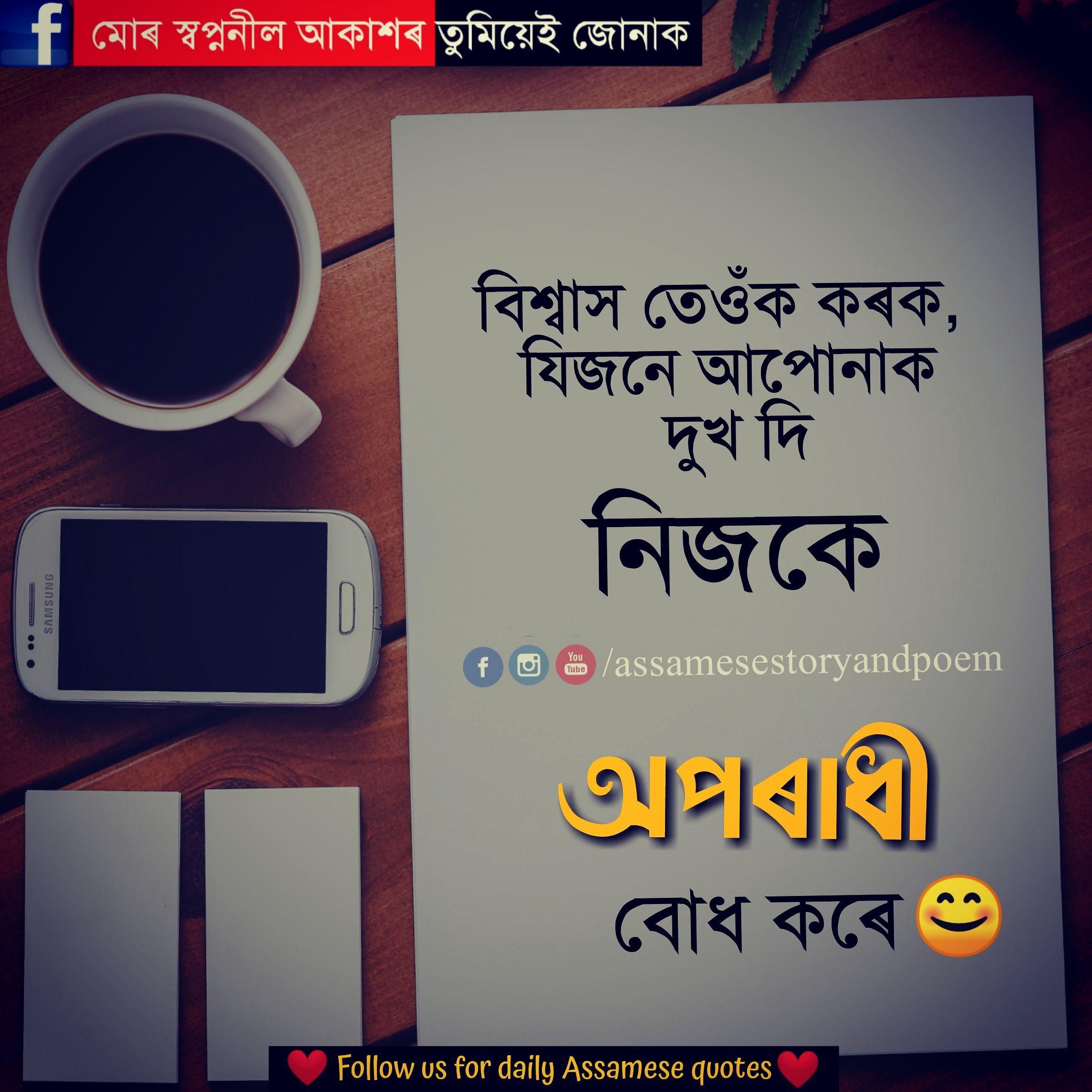 Anniversary Wishes For Boyfriend In Assamese