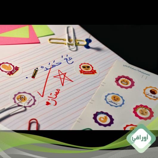 ملصقات تشجيعية Cards Custom Arabic Worksheets