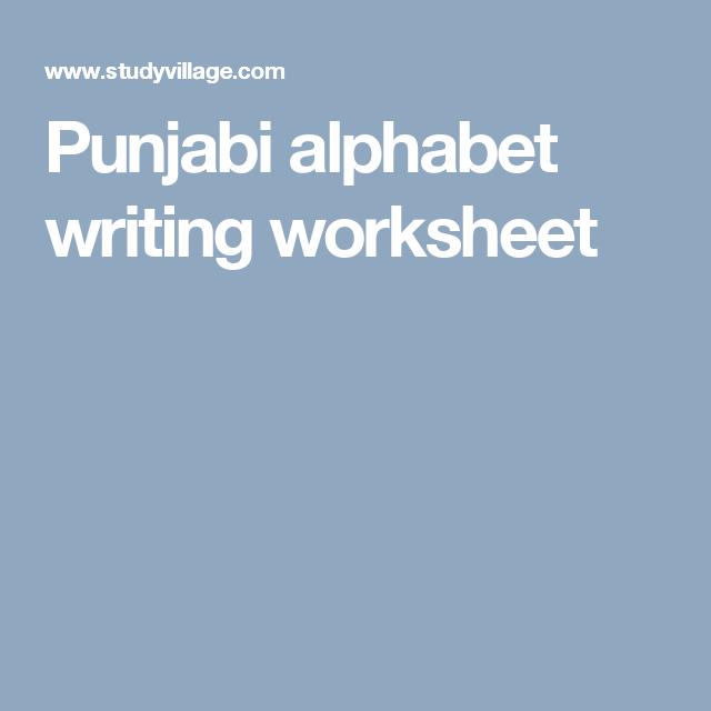 Punjabi Alphabet Writing Worksheet Punjabi Learning Pinterest