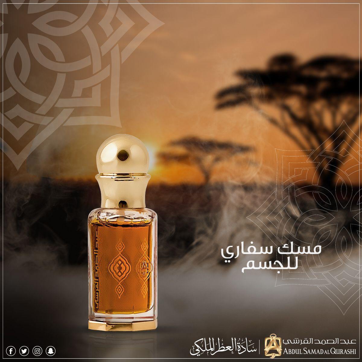 مسك سفاري للجسم تركيبة عطرية فريدة من إنتاج عبدالصمد القرشي تنورونا بزيارتكم Perfume Lover Islamic Art Calligraphy Perfume Bottles