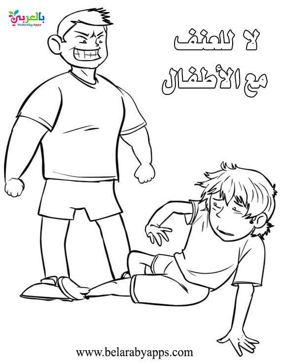 رسومات لا للعنف ضد الاطفال رسم اطفال للتلوين عبارت عن العنف بالعربي نتعلم Bullying Social Problem Male Sketch
