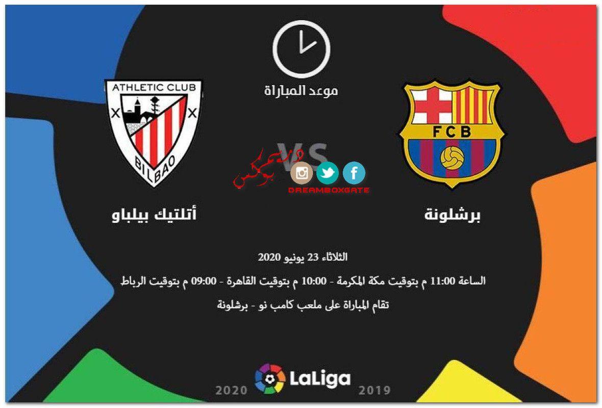 مباراة برشلونة وأتلتيك بلباو مجانا قناة ليبيا الرياضية اليوم الثلاثاء 23 6 2020 Athletic Clubs Movie Posters Athletic