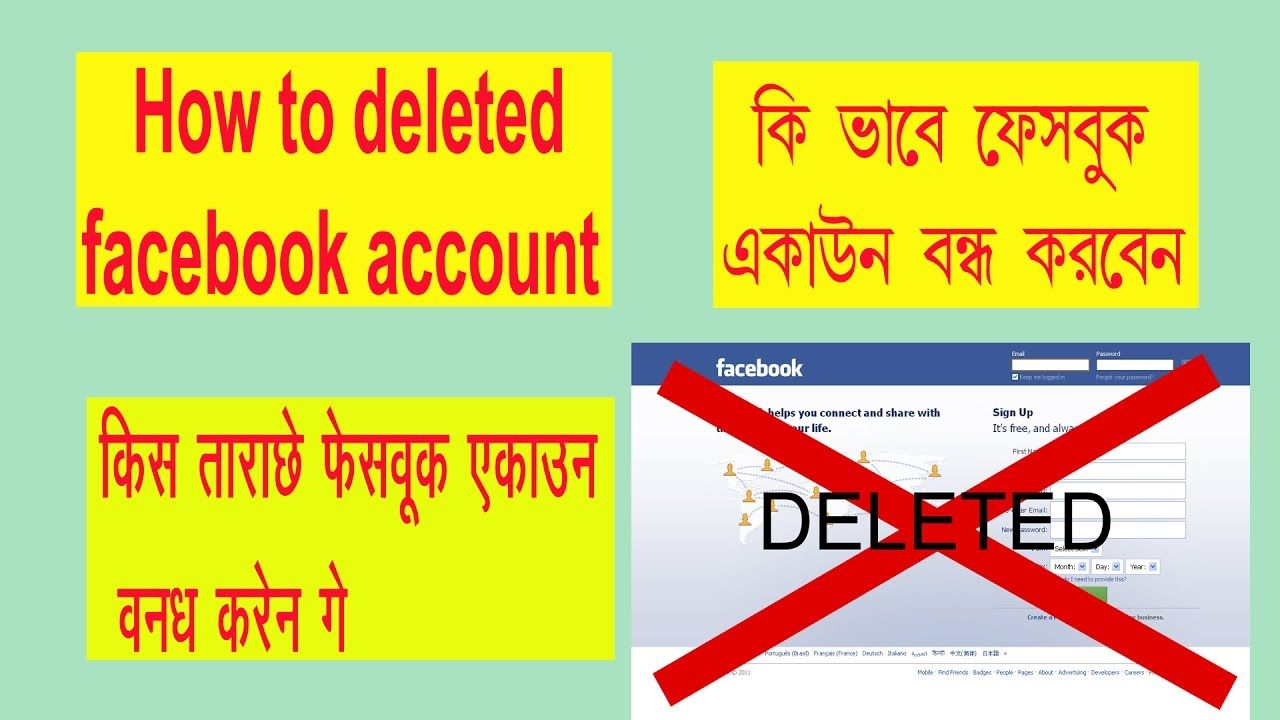 how to permanently deleted facebook ac /how to Deactivate