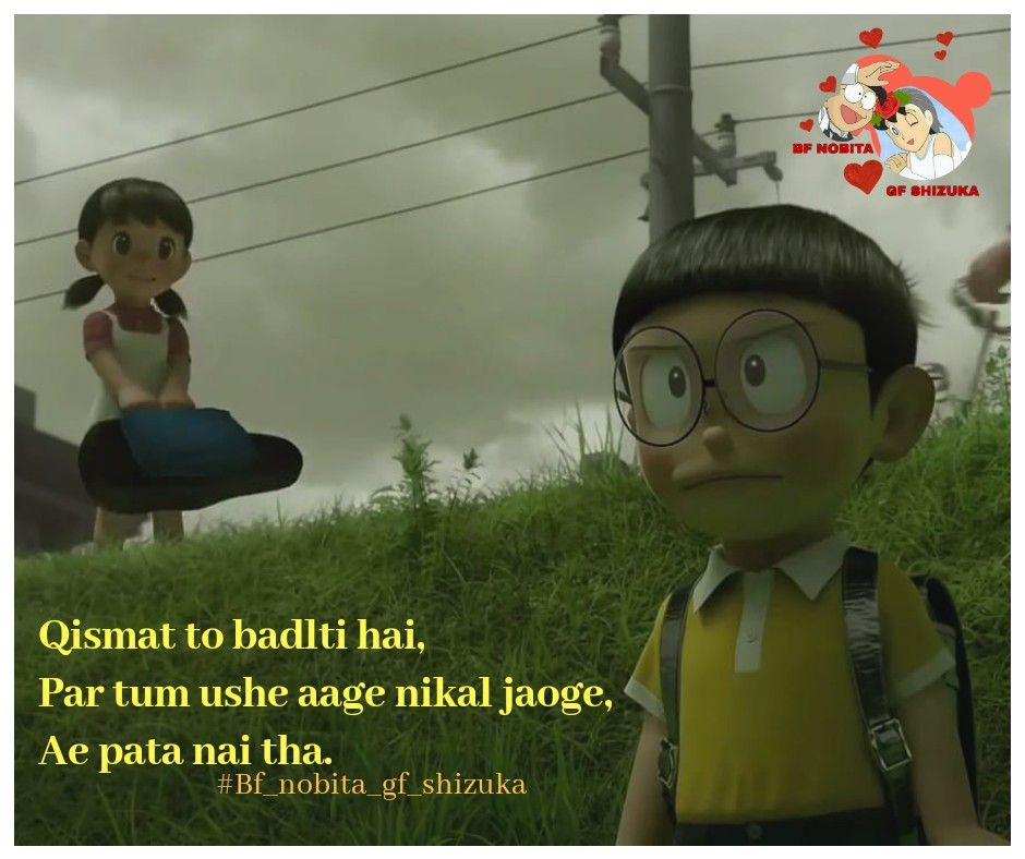 Pin By Aliza On Nobita Shizuka Nobika Feelings Funny Quotes Life Quotes Enjoy reading and share 4 famous quotes about shizuka with everyone. pin by aliza on nobita shizuka