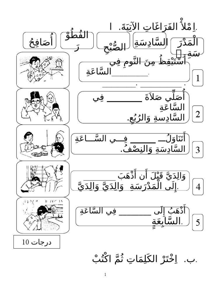 I M Reading Soalan Bahasa Arab Tahun 5 On Scribd Reading Arabic