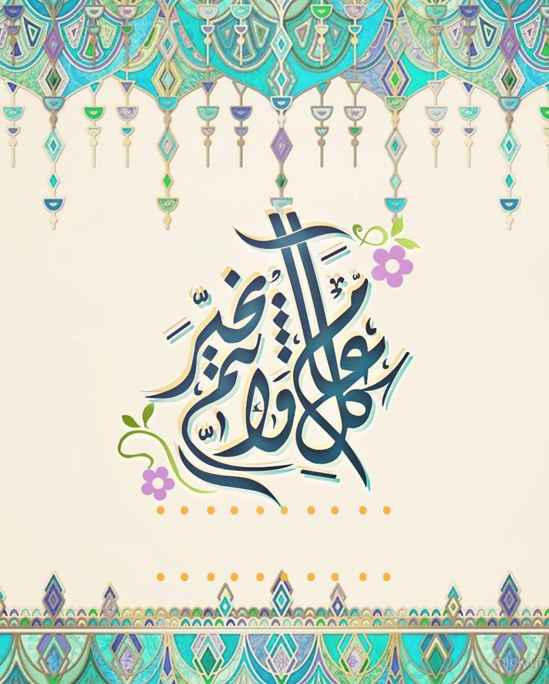 Pin By صورة و كلمة On عيد الفطر عيد الأضحى Eid Mubark Eid Cards Eid Crafts Cards