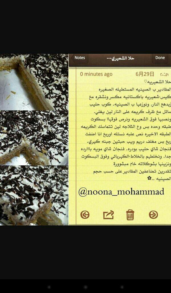 حلا الشعريه Notes Tablet