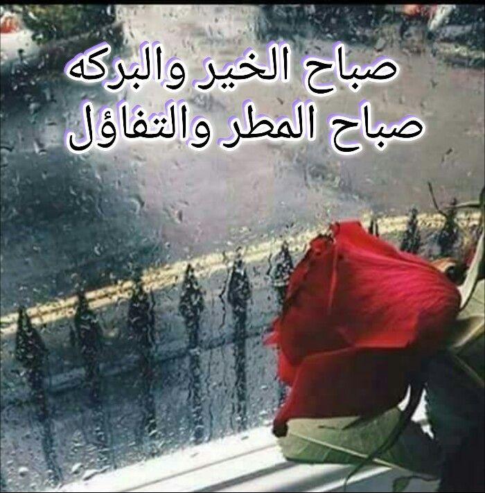 صباح الخير والبركه صباح المطر والتفاؤل Morning Wish Beautiful Gif Couple Shoot