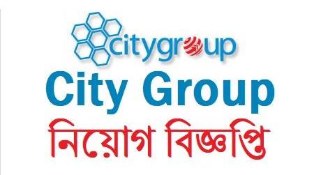 অফিসার পদে City Group এ নতুন নিয়োগ বিজ্ঞপ্তি প্রকাশ