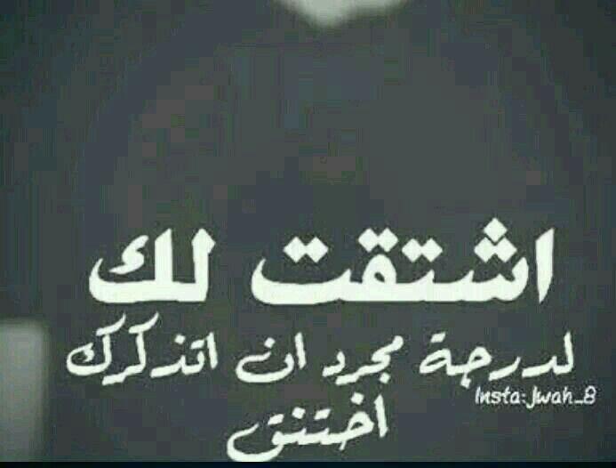 اشتقت لك Arabic Quotes Quotes Words