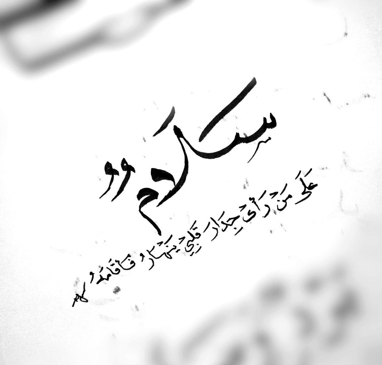 سلام على من رأى جدار قلبي ينهار فاقامه Arabic Calligraphy Like Me Calligraphy