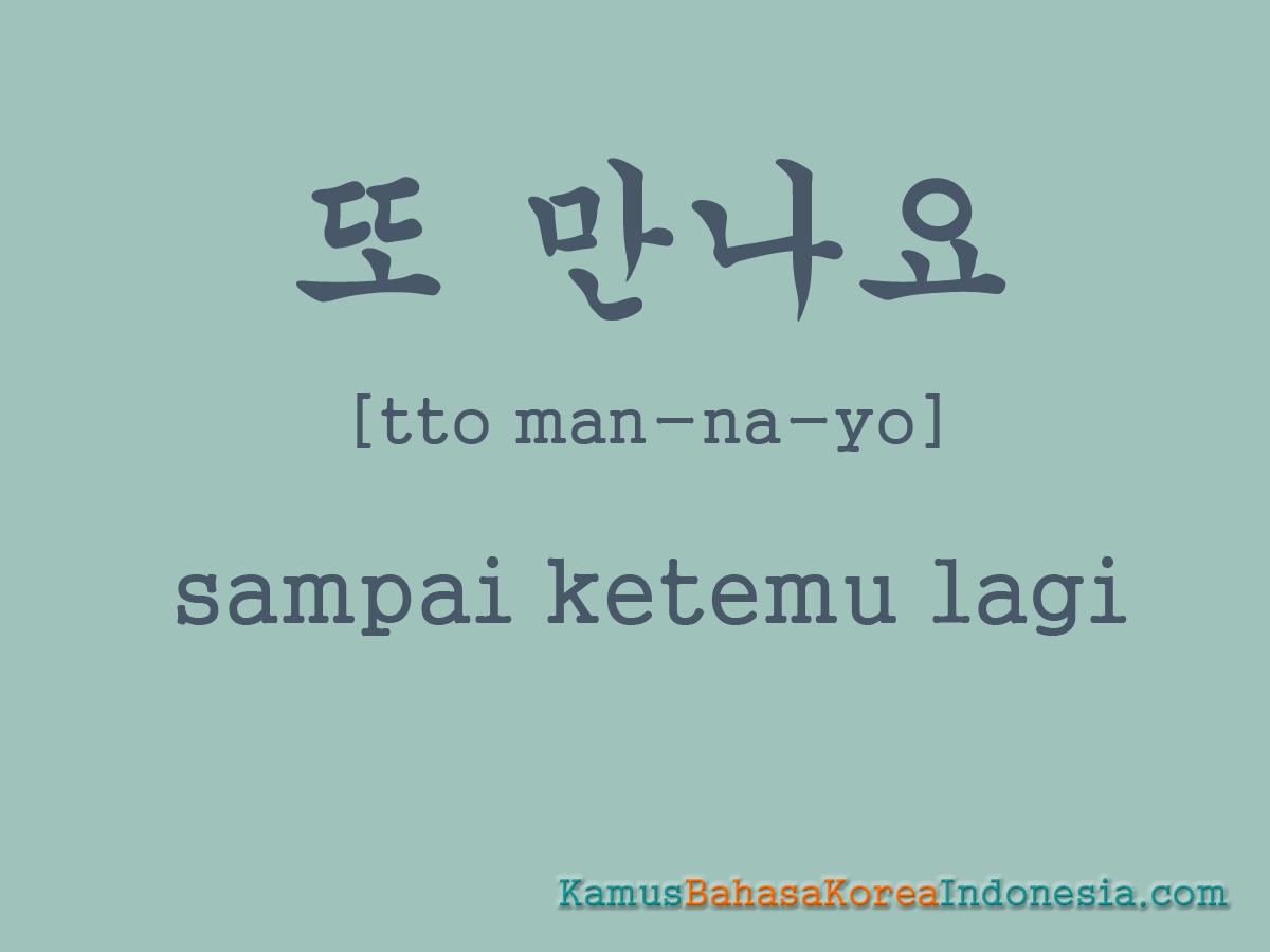 Tulisan Bahasa Koreanya Sampai Jumpa Lagi Bahasa Korea Kosakata Materi Bahasa Jepang