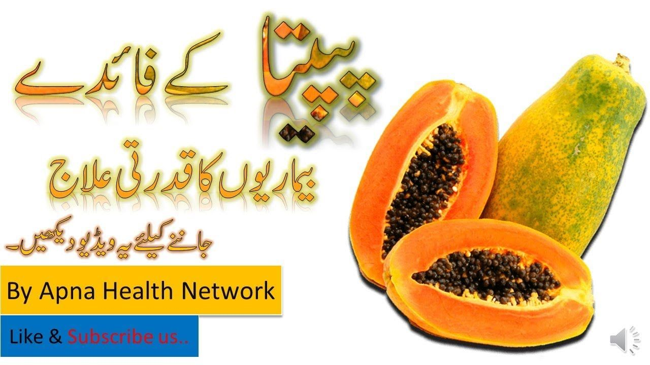 10 Amazing Benefits Of Papaya Juice (Papita Ras) 10 Amazing Benefits Of Papaya Juice (Papita Ras) new foto