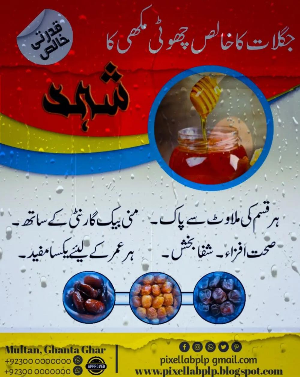 Social Media Urdu Banner Pixellabplp In
