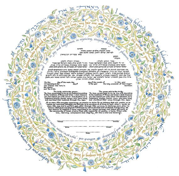 Ketubah, Traditional Jewish Marriage Contract, Unique