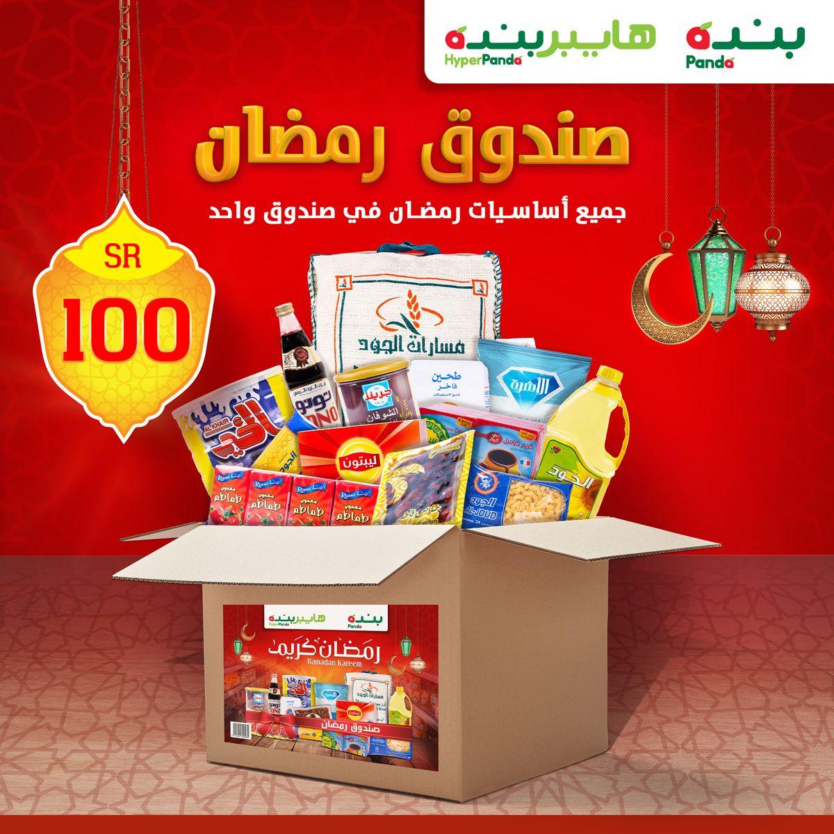 عروض رمضان عروض بنده علي صندوق رمضان الاربعاء 15 4 2020 بـ 100 ريال فقط Cereal Pops Pops Cereal Box Box