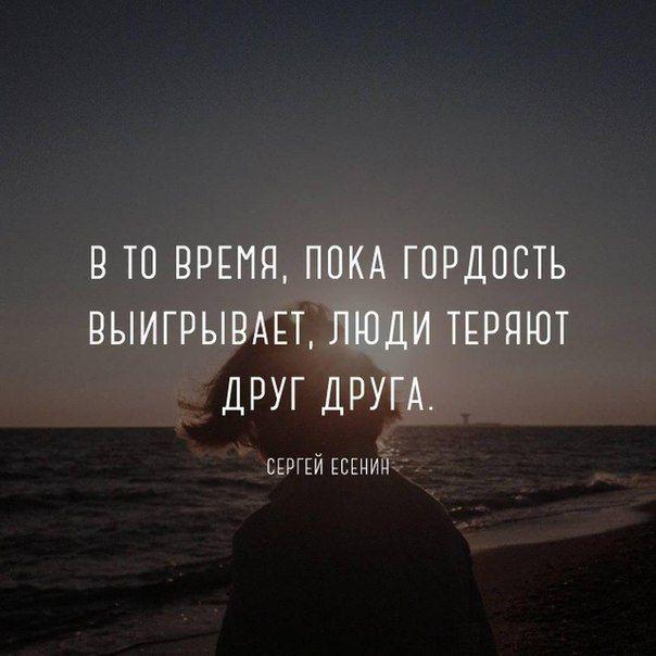 В то время, пока гордость выигрывает, люди теряют друг ...
