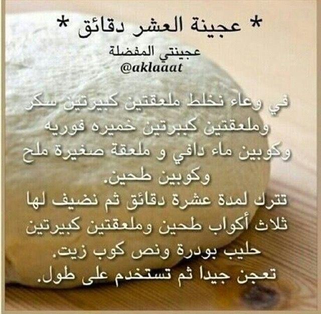 عجينة عشر دقايق Arabic Food Cookout Food Arabian Food