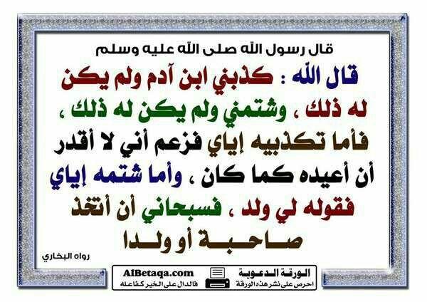 حديث شريف عن الرسول صلى الله عليه وسلم Calligraphy Lily Arabic Calligraphy
