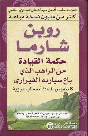 كتب Pdf تحميل كتب القيادة الرؤية روبن شارما أشهر الكتب التنمية البشرية تحميل Pdf Books Download Pdf Books Good Books