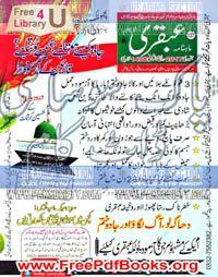 Ubqari January 2017 Free Download in PDF  Ubqari Magazine